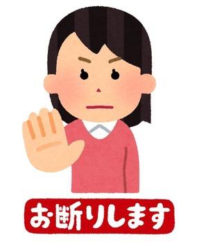 okotowari_shimasu_woman