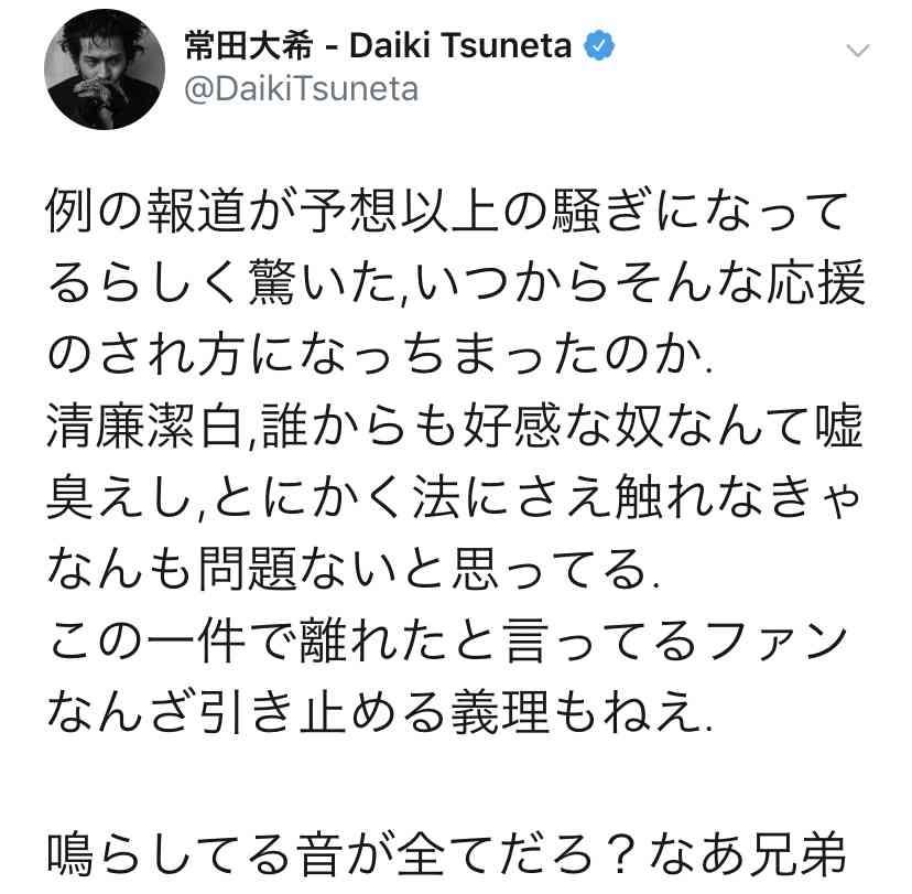 なあ兄弟 常田大希 King Gnu井口理、Twitterアカ削除。常田大希が擁護「離れたファンなんざ引き止める義理もねえ。鳴らしてる音が全てだろ?なあ兄弟」