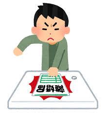西村まさ彦、乳がん闘病中の妻に離婚宣告…知人が怒りの告発