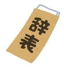 手越祐也(32)ジャニーズ退所の意向固める、滝沢体制に反発か!?