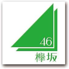 【悲報】レギュラー番組で大炎上の欅坂46に解散説!!