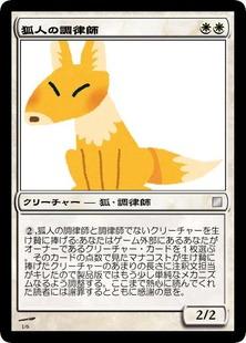狐人の調律師