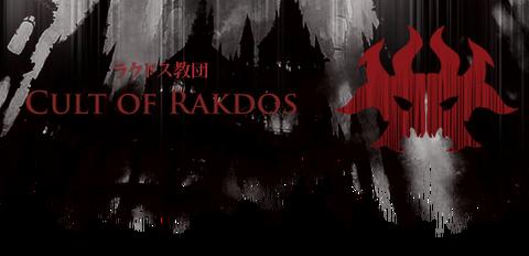 feat213a_rakdos_rajghqncfq