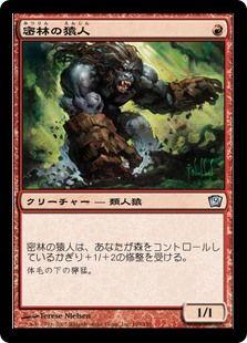 密林の猿人9