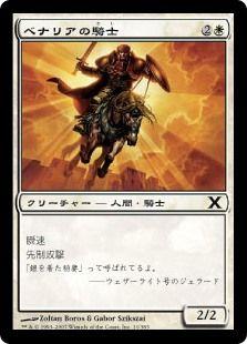 ベナリア騎士