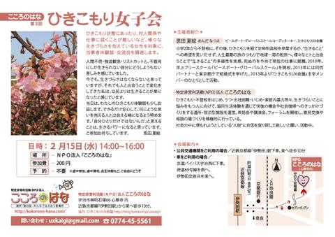 hikokomorijoshi_170103