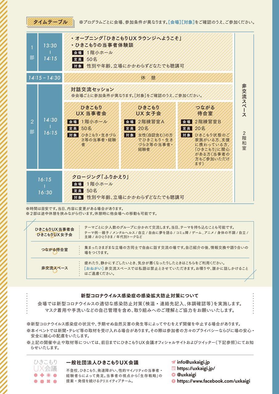 【阪南】UXラウンジ_A4裏_page-0001