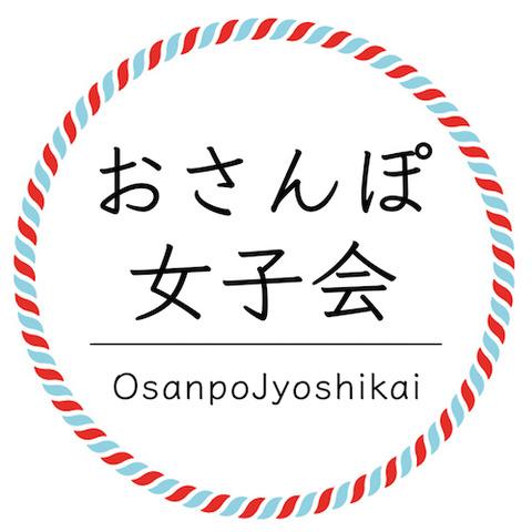おさんぽ女子会ロゴ