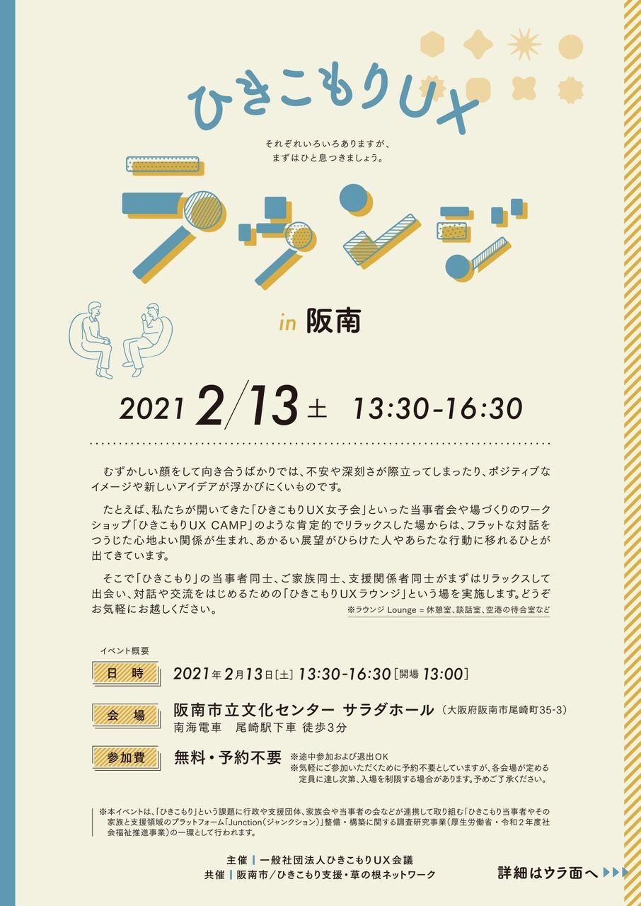 【阪南】UXラウンジ_A4表_page-0001