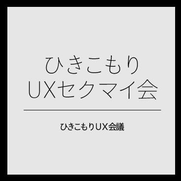 UXlgbtq(仮)