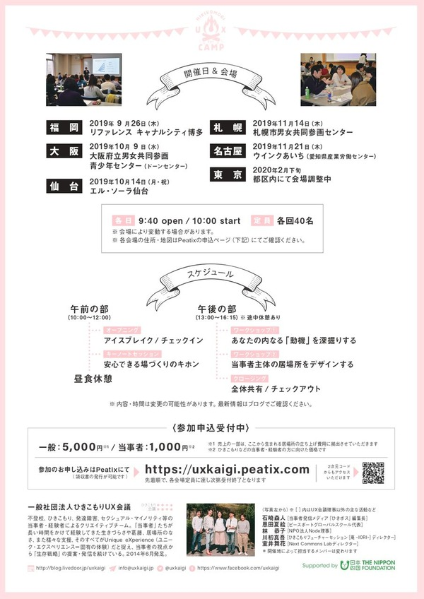 UX-DAY-CAMP-ビラ (2)_page-0002