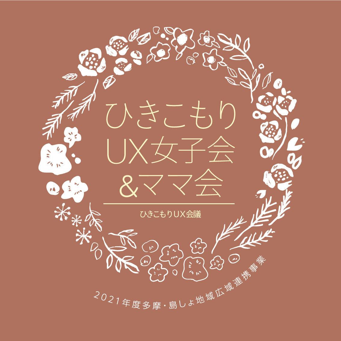 UXtamatousho2021kouki_logo1