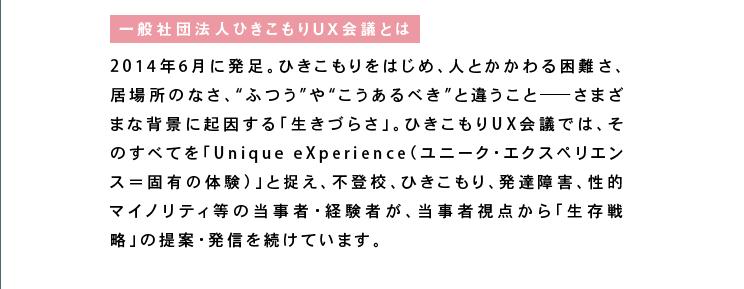 Hooder01_UX