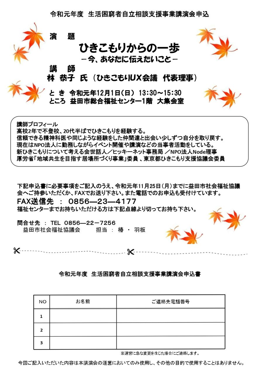 益田市チラシ2