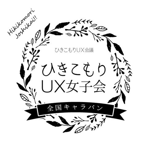 UXjoshikai-caravan_logo