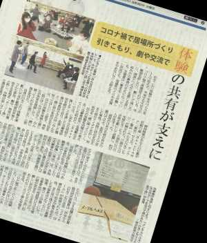 新聞記事210403-