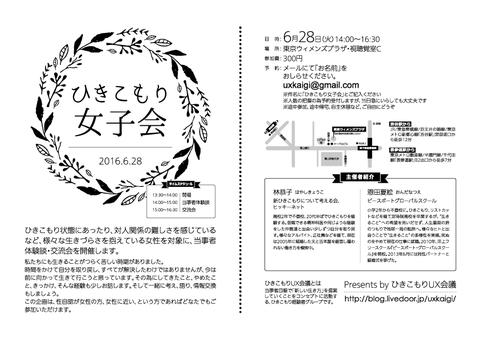 hikikomori-joshikai-A4