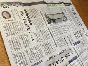 上毛新聞0906