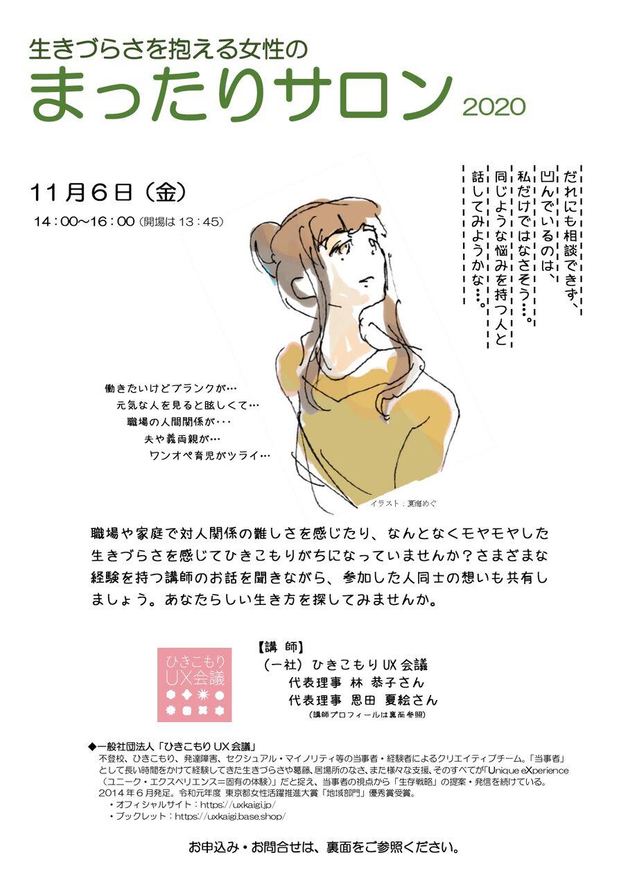20201106まったりサロンチラシ-最終_page-0001