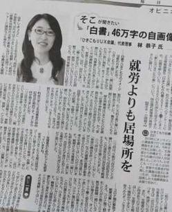 毎日新聞0907