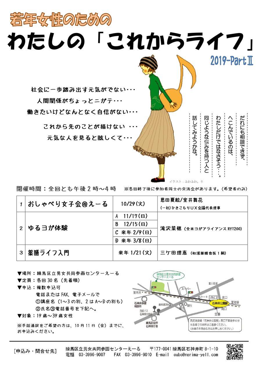 練馬えーる_page-0001