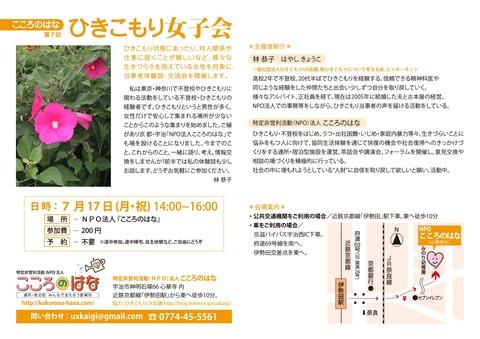 京都女子会170717-001jpg