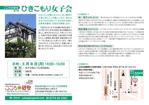 京都女子会170508-001