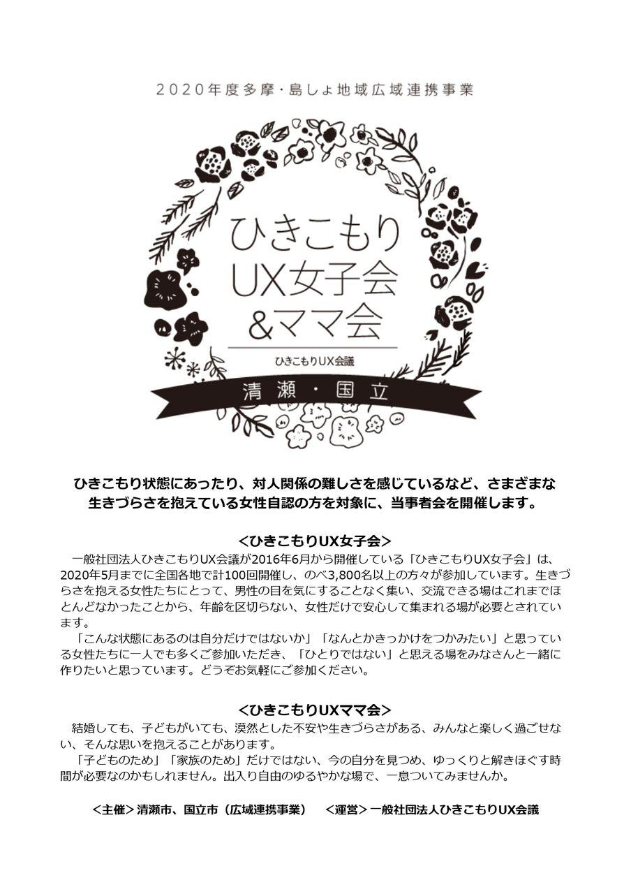 ビラ_2020清瀬国立女子会_page-0001