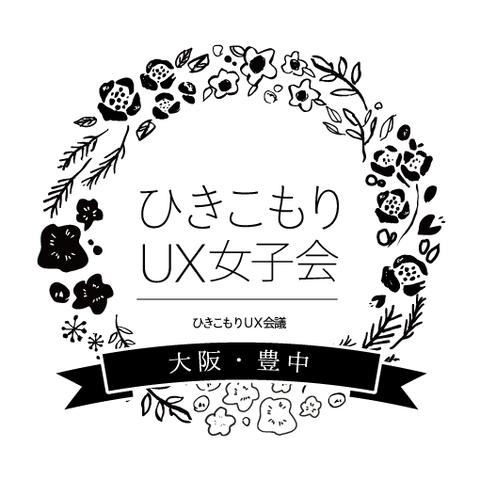 UXjoshikai-logo_toyonaka