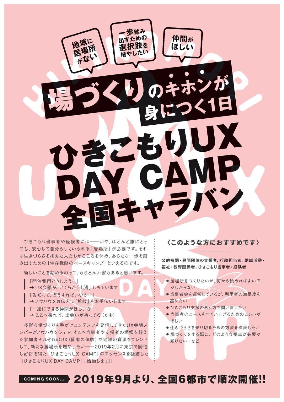 new!_uxdaycamp_flyeromote