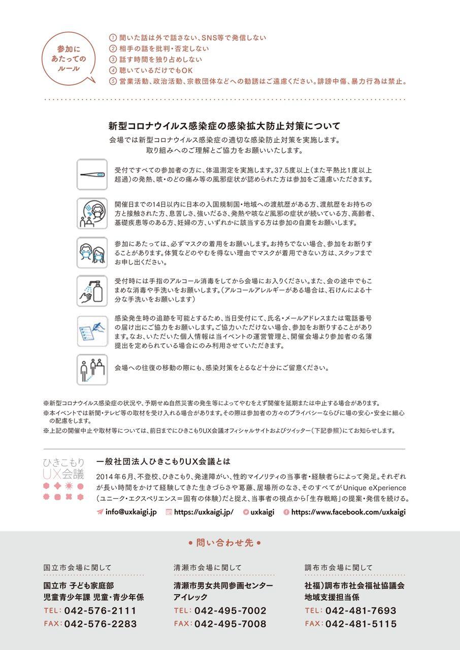 UXtamatousho2021kouki_tachiotoshi-H4_page-0001