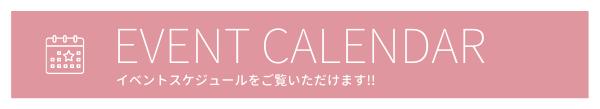 blogparts2021-02_eventcalendar