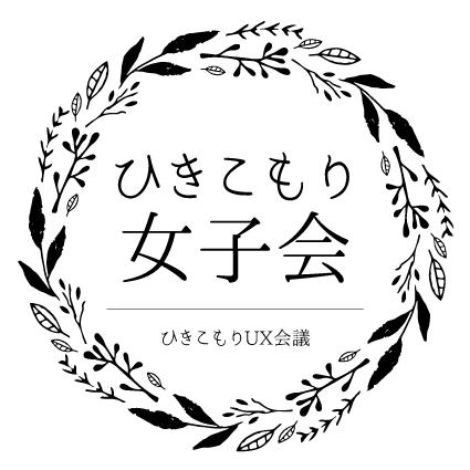 hikikomori-joshikai-logo