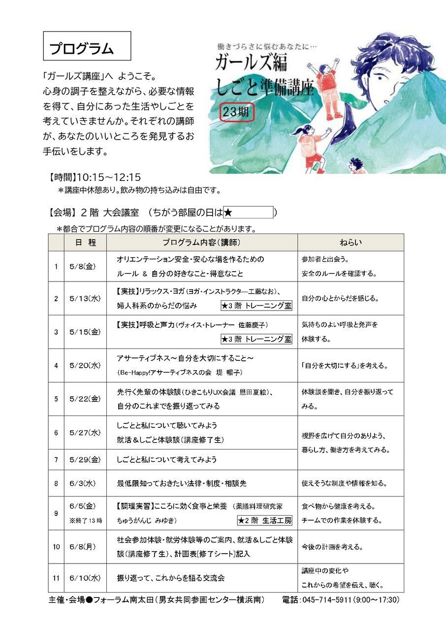 23期ガールズ講座_page-0001