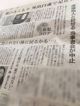 5月29日 林 朝日新聞(加工済み)