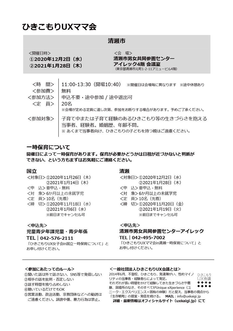 ビラ_2020清瀬国立女子会_page-0003