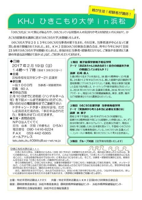 浜松ひきこもり大学ちらし-001