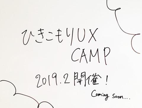 UXCAMP01