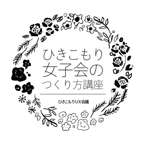UXjoshikaiKoza-logo