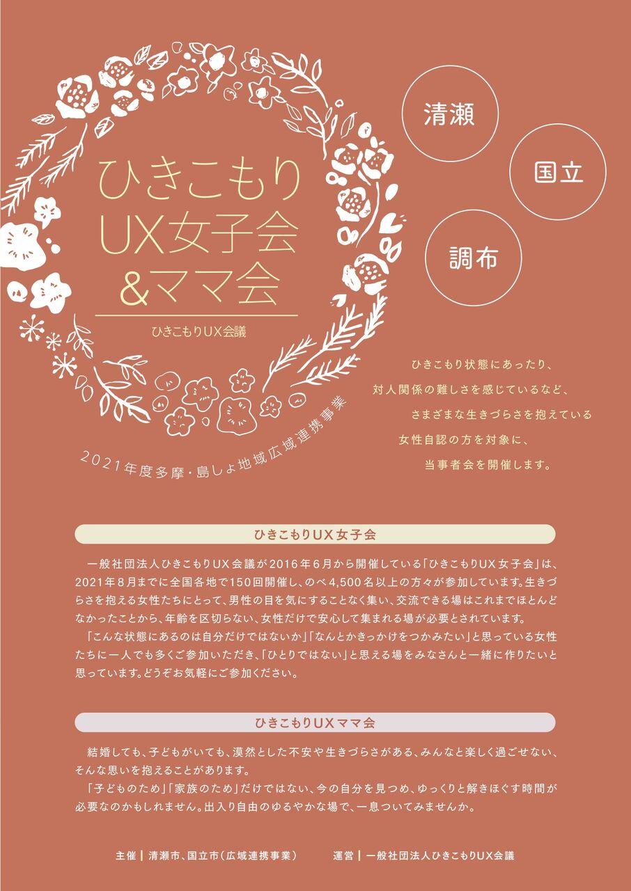 UXtamatousho2021kouki_tachiotoshi-H1_page-0001