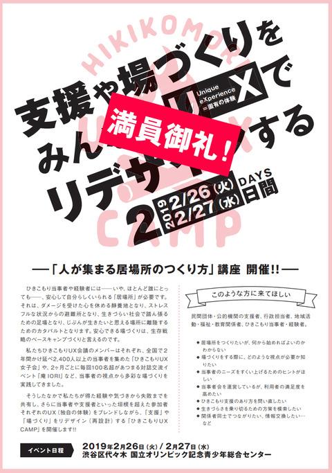UXキャンプフライヤー(完売)