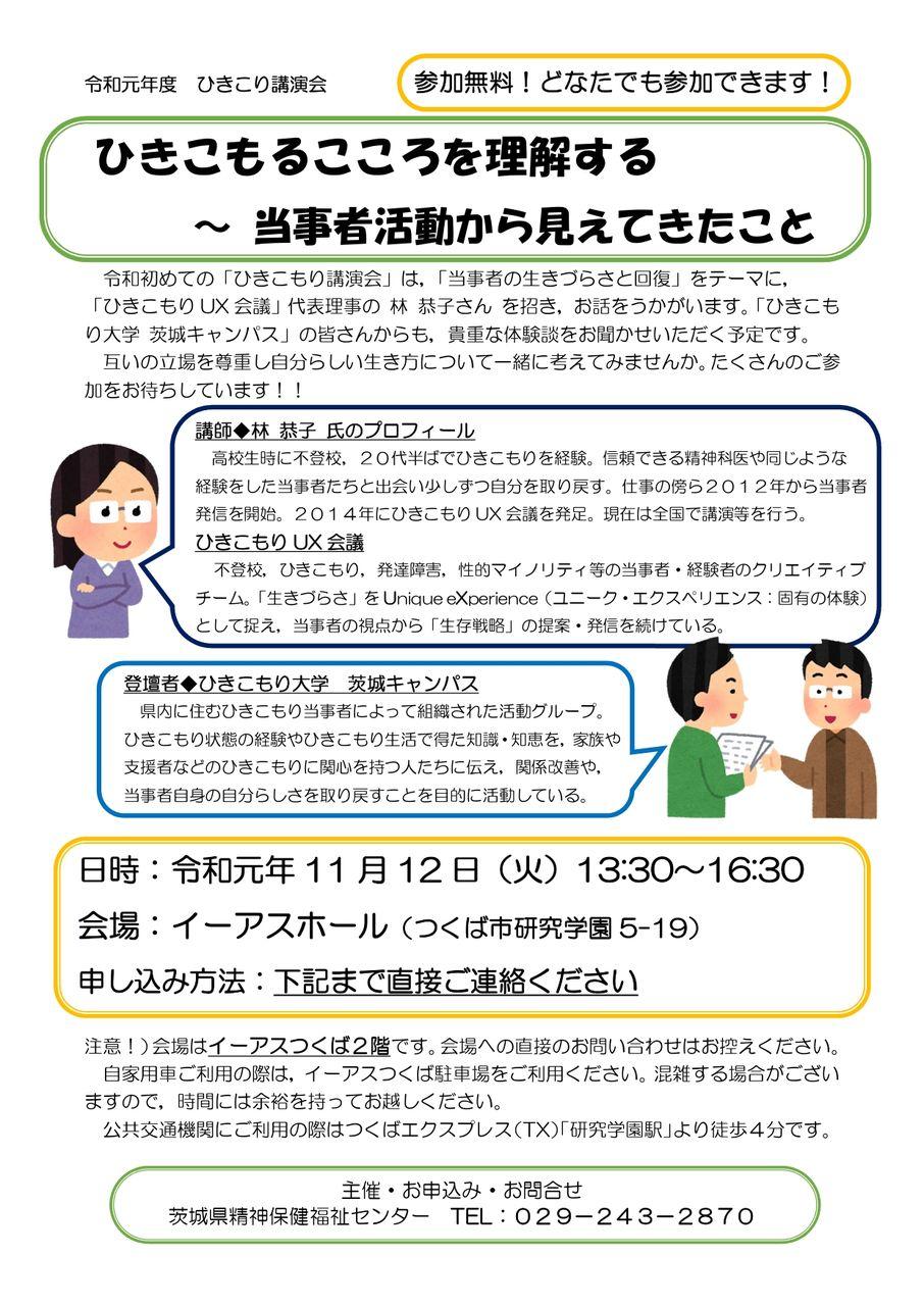 hikikomorichirashi_page-0001
