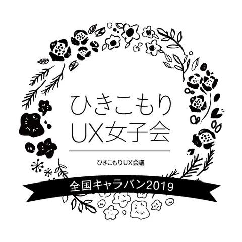 LOGO-UXjoshikaiCaravan2019