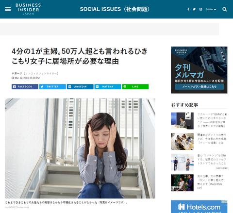 screencapture-businessinsider-jp-post-163345-2018-03-14-10_02_38