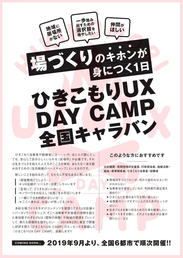 UX-DAY-CAMP-ビラ (2)_page-0001