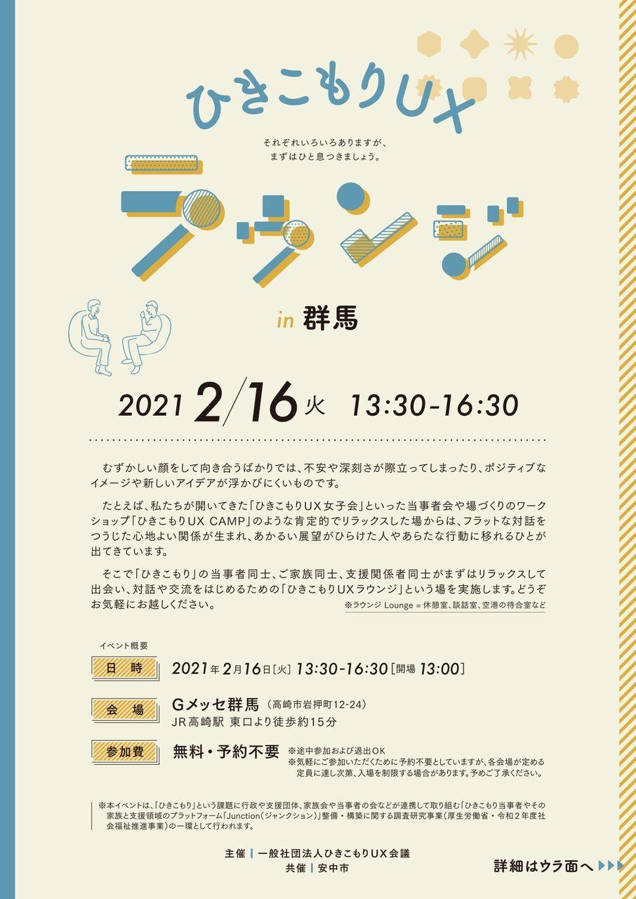 【安中】UXラウンジ_A4表_page-0001