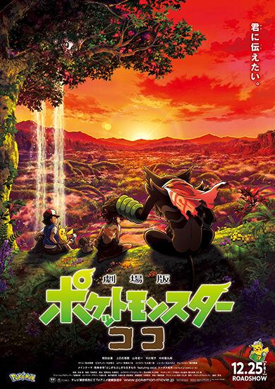 pokemon2020_poster06