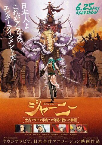 東映アニメーション×サウジアラビア初の長編アニメ映画「ジャーニー」予告編が公開