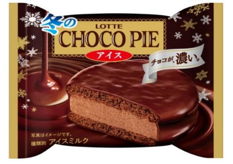 ロッテ「冬のチョコパイ」が初のアイスに