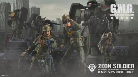 「機動戦士ガンダム」戦場を駆ける一般兵士のアクションフィギュアが登場!